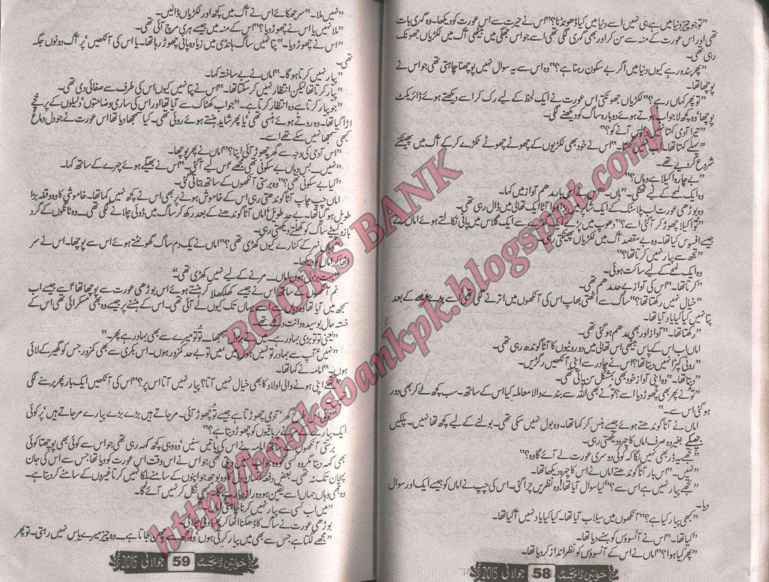Kitab dost aab e hayat novel by umaira ahmed epi 9 online reading