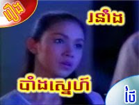 ornang bang snaeh - Movies, Thai - Khmer , Movies, Thai - Khmer , Movies - [ 130 part(s) ]
