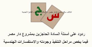 أسئلة دار مصر فيما يخص مراحل التنفيذ وجودته والاستفسارات الهندسية..