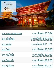 ตั๋วเครื่องบินไปญี่ปุ่นราคาถูก
