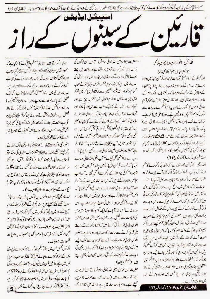 Ubqari Magazine Special Edition