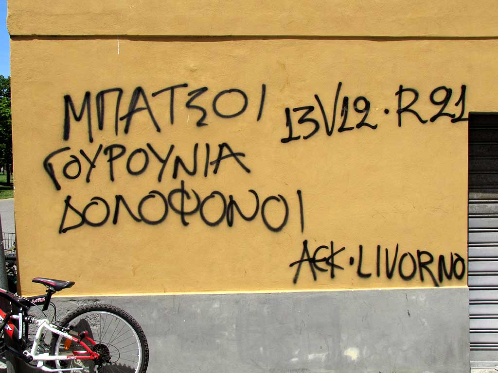 Μπατσοι γουρουνια δολοφονοι, mpatsoi gourounia dolofonoi, cops pigs murderers, Livorno