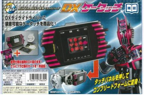 http://2.bp.blogspot.com/-r75Wx8VyhbY/UHPdatWinCI/AAAAAAAAeSc/Wu5Hgv_DGz4/s1600/dx-k-touch-super-best.jpg