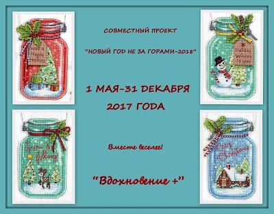 """СП """"Новый год не за горами-2018"""""""