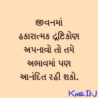 Gujarati Quotes on Life