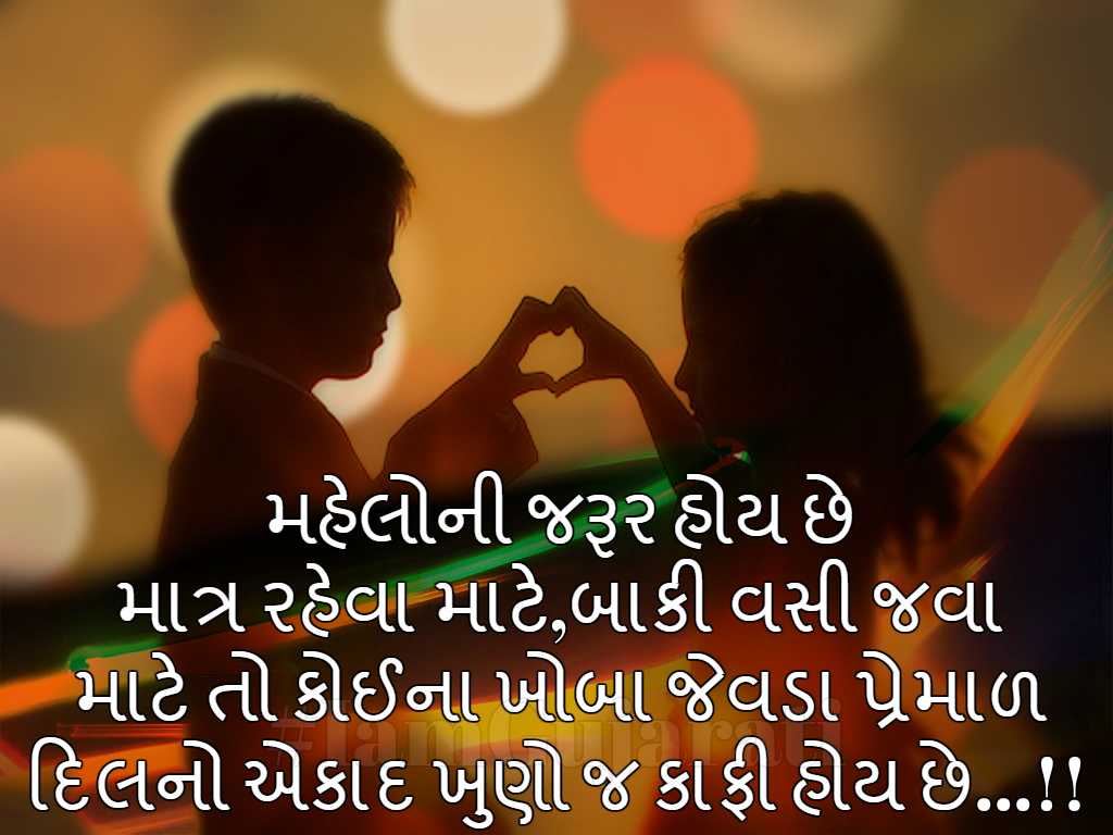 essay on mother tongue in gujarati