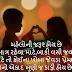 Gujarati Suvichar On Heart-Love
