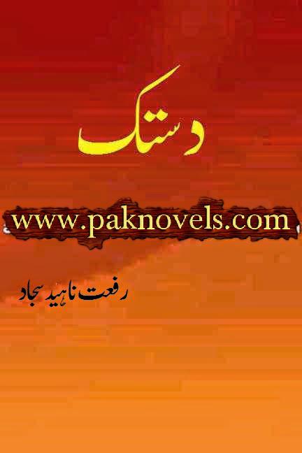 Dastak By Riffat Naheed Sajjad