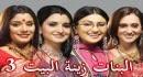 البنات زينة البيت الجزء 3 الحلقة 47 al banat zinat al bayt