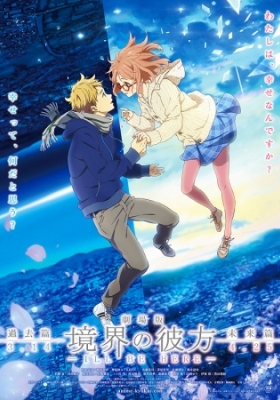 Beyond the Boundary: I'll Be Here - Past