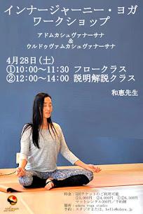 4月28日(土) インナージャーニー・ヨガWS/和恵先生