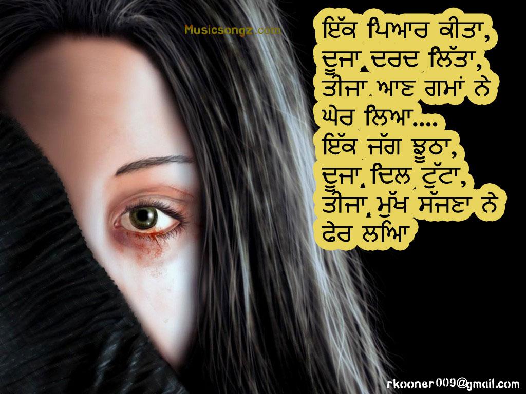 Punjabi Love Quotes. Romantic Urdu SMS. View Original . [Updated on 10 ...
