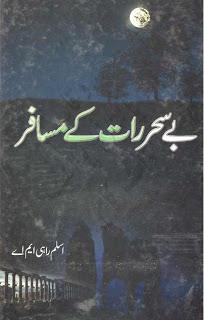 Bay Sehar Raat Kay Musafir By Aslam Rahi
