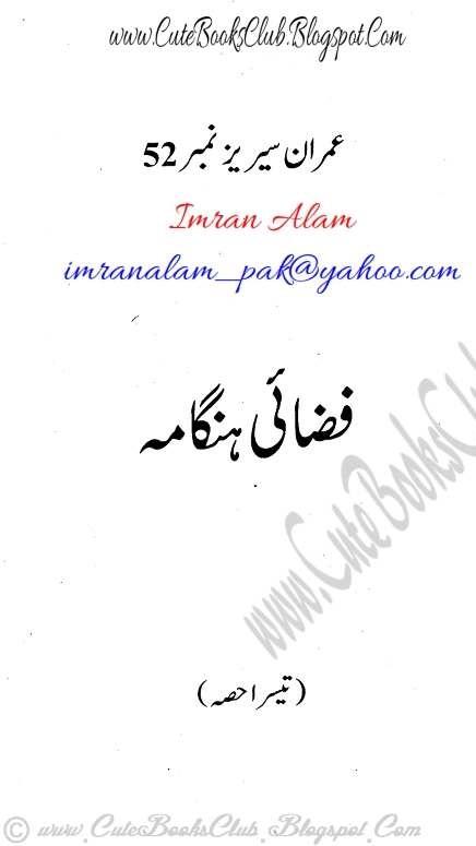 052-Fizayee Hangama, Imran Series By Ibne Safi (Urdu Novel)