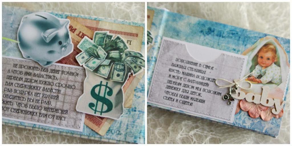Подарок деньгами стихотворение 23