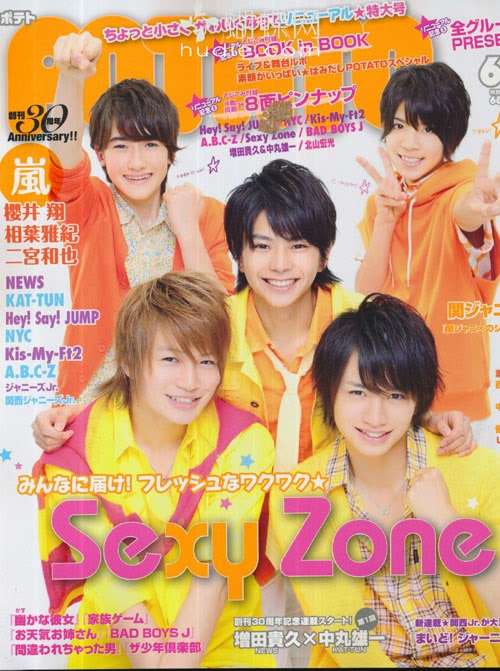 POTATO (ポテト) June 2013 SexyZone japanese magazines