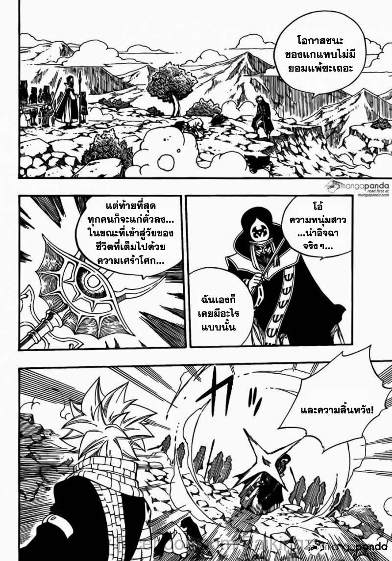 Naruto 703 : โอกาศของการพบกัน ~ ShonenBoX .:: มางะ,อนิเมะ