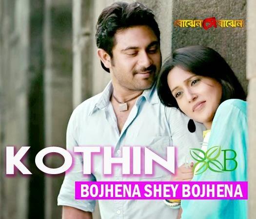 Kothin Tumake Chara, Mimi Chakraborty, Soham Chakraborty