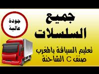 code de la route maroc