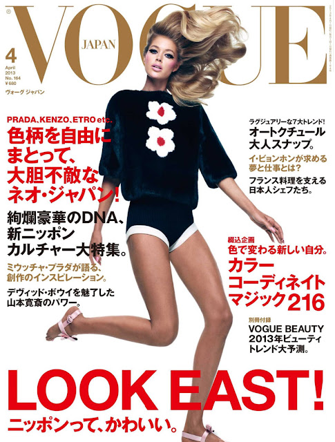 Doutzen Kroes Vogue Japan April 2013 Cover