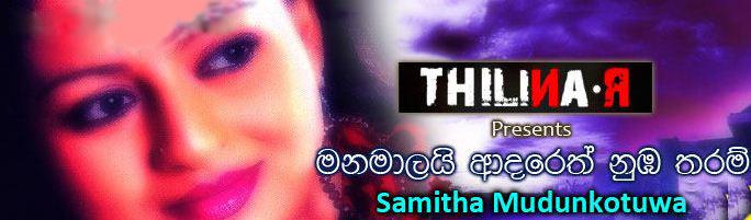 හෙළයේ සිංහ නාදය : Manamalai Adareth Nuba Tharam - Samitha
