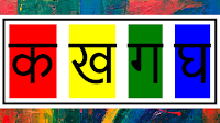 हिंदी भाषा (Hindi Language)
