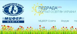 "Завітайте на портал освітян України ""Педрада""!"