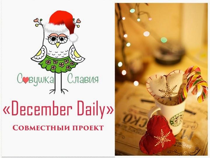 СП Декабрьский ежедневник
