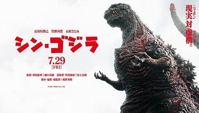 Godzilla Resurgence 2017 Filme 720p BDRip Bluray HD completo Torrent