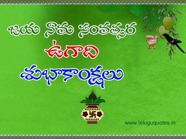 Ugadi 2014 Telugu Date Ugadi Greetings in Tel...