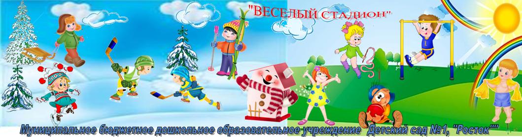 """""""Веселый стадион"""""""