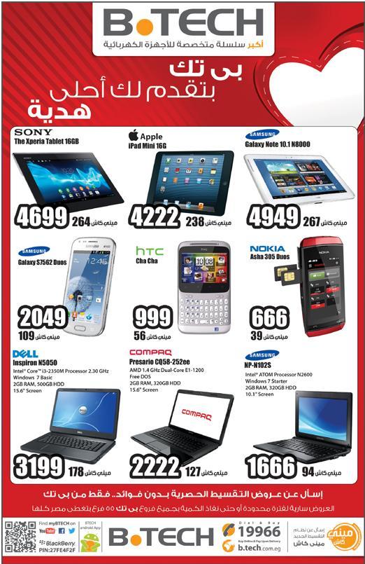 http://2.bp.blogspot.com/-rAIMTiBHHfw/UR6rqZXe2hI/AAAAAAAAHmg/Qyd2IPmLZbk/s1600/b-tech-egypt-offers-2013.JPG