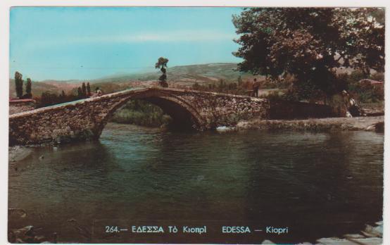 Η βυζαντινή γέφυρα στο Κιουπρί σε παλιά cart-postal