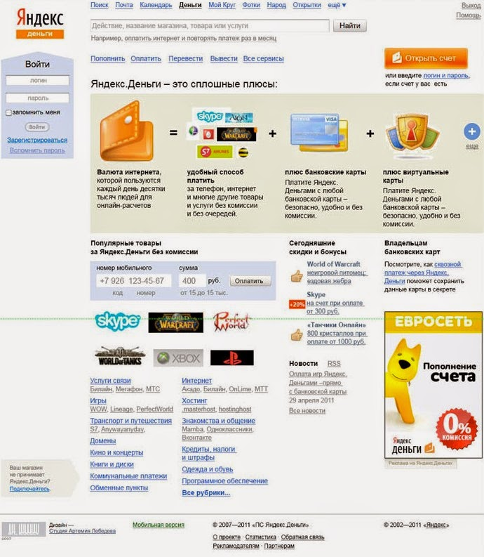 Yandex Money Account Screen