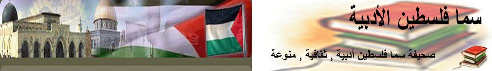 سما فلسطين الأدبية
