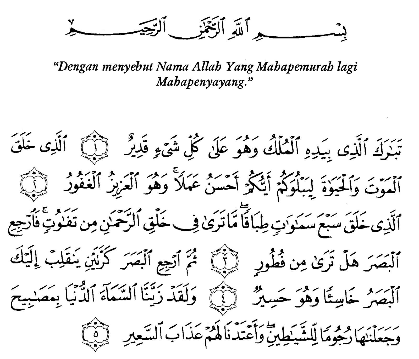 Ayat 1-5 Surah Al-Mulk