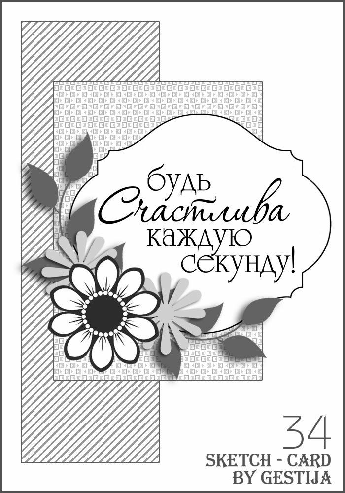 Скрапбукинг открытка с днем рождения скетч