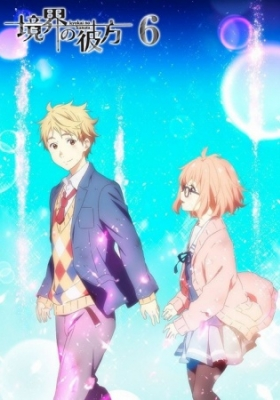 Kyoukai no Kanata: Mini Theater