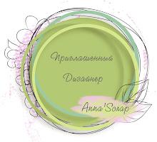 Приглашенный дизайнер в ЧБ Анна Скрап октябрь 2014