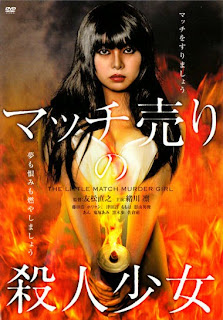 [PINKU] The Little Match Murder Girl 2014