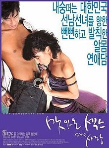 The Sweet Sex And Love / Mat-iss-neun Sek-seu Keu-ri-go Sa-lang
