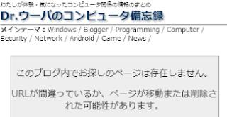 取得できなかったファイルの URL をブラウザで表示 Blogger のページが見つからない時のページが表示された
