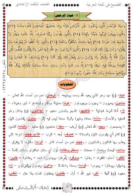 حصريا لطلاب الصف الاول / الثانى/ الثالث الاعدادى اجمل الملخصات من مصراوى22 166