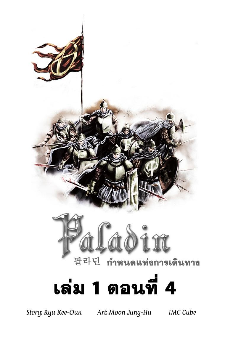 อ่านการ์ตูน Paladin 4 ภาพที่ 3