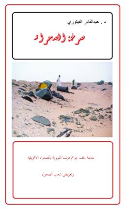 """تحميل """" كتاب صرخة الصحراء """""""