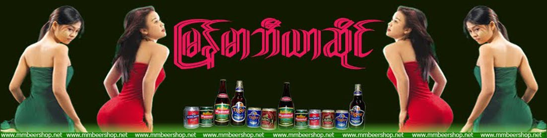 Myanmar Beer Shop