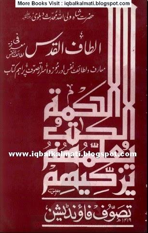 Altaf al-Quds by Shah Wali-ullah Dehlavi