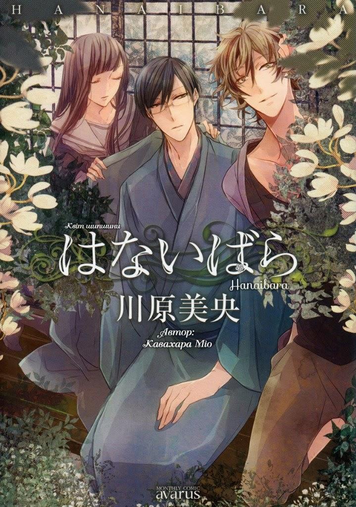 Читати мангу Hanaibara / Квіт шипшини