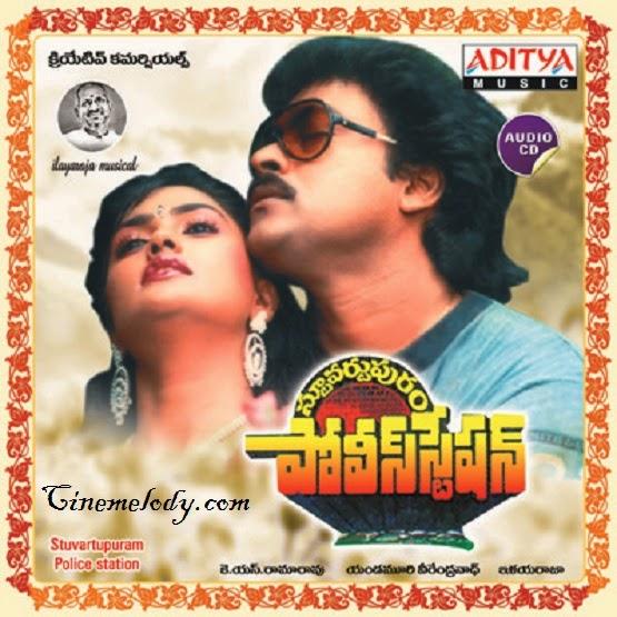 Stuvartpuram Police Station Telugu Mp3 Songs Free  Download -1991