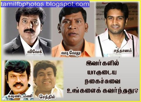 Who is the Best comedian in Tamil Film Photo : Vadivel, Vivek, Santhanam, Goundamani, Senthil